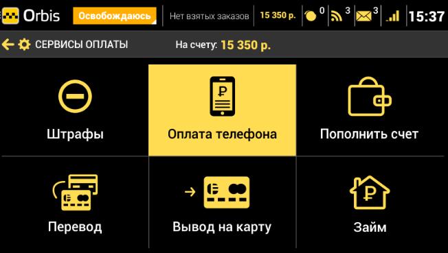 Uber-like приложения