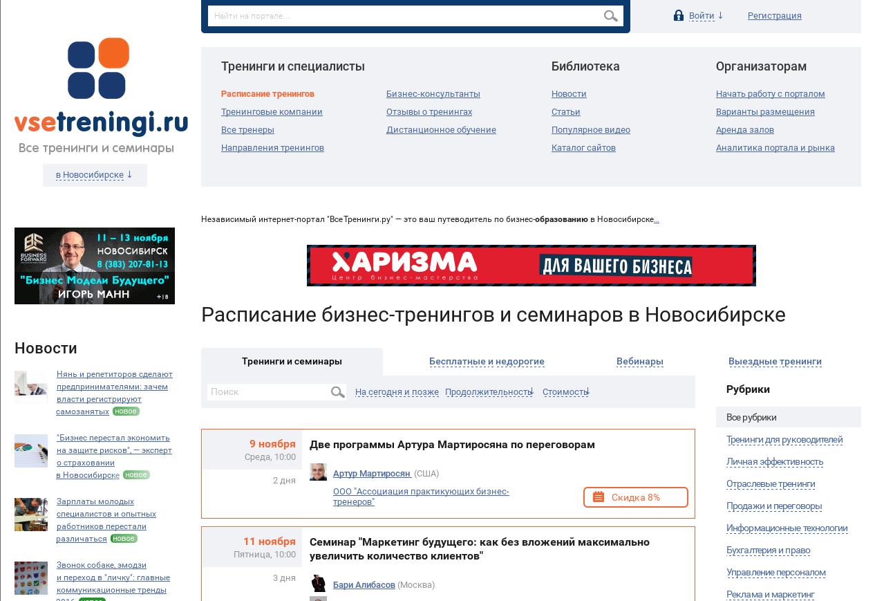 интернет портал Все Тренинги