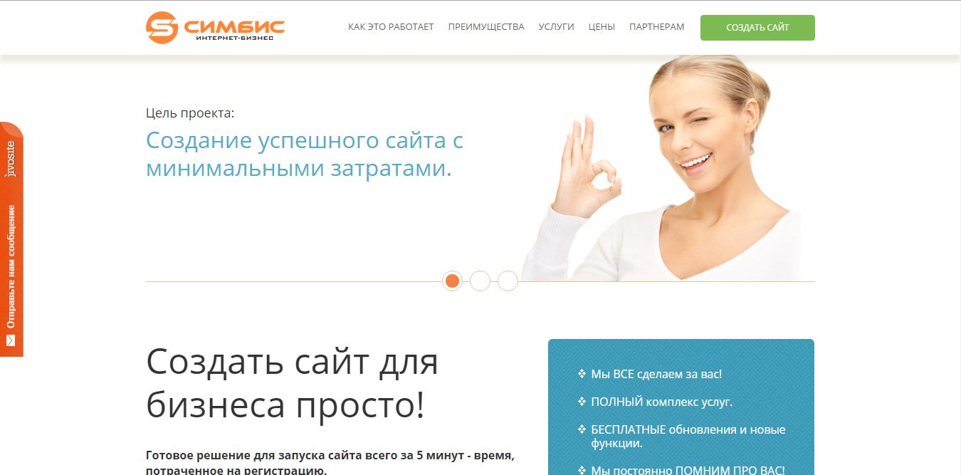 simbis main page